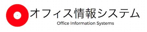 オフィス情報システムホームページ
